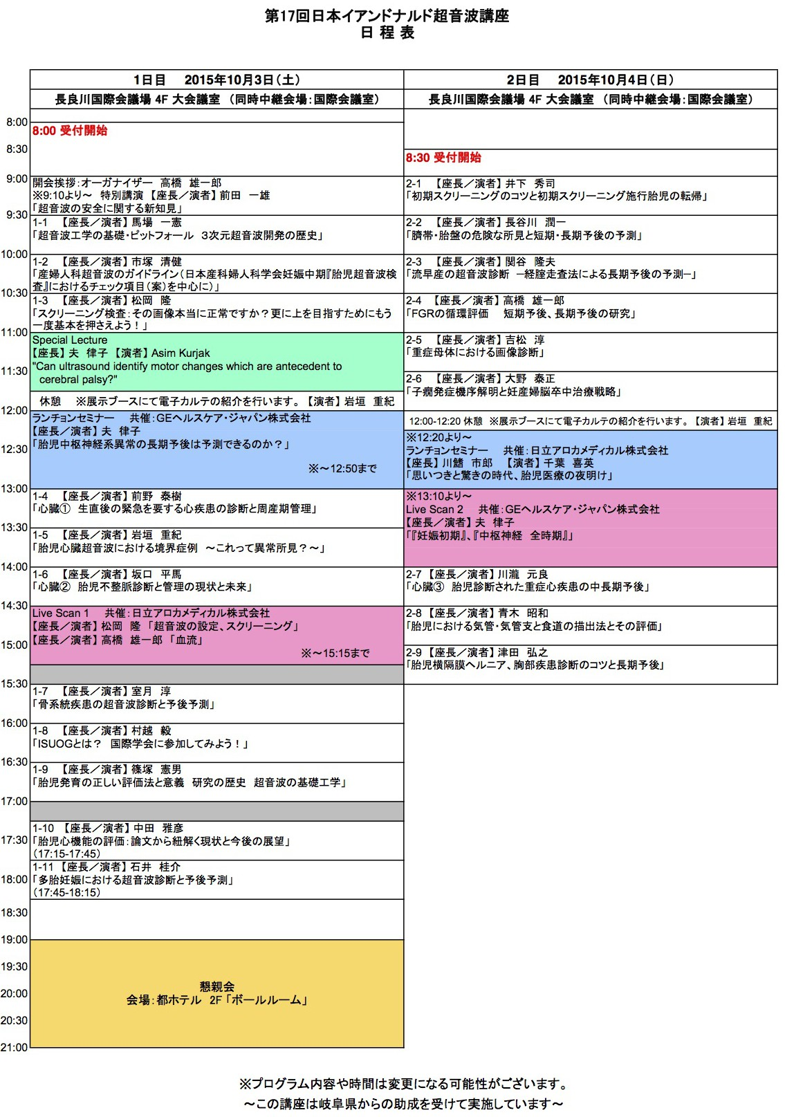 17th iandonald_schedule20150907
