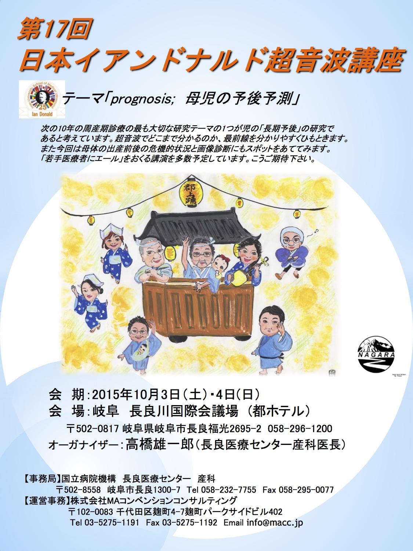 17th ID 2015ちらしデータ