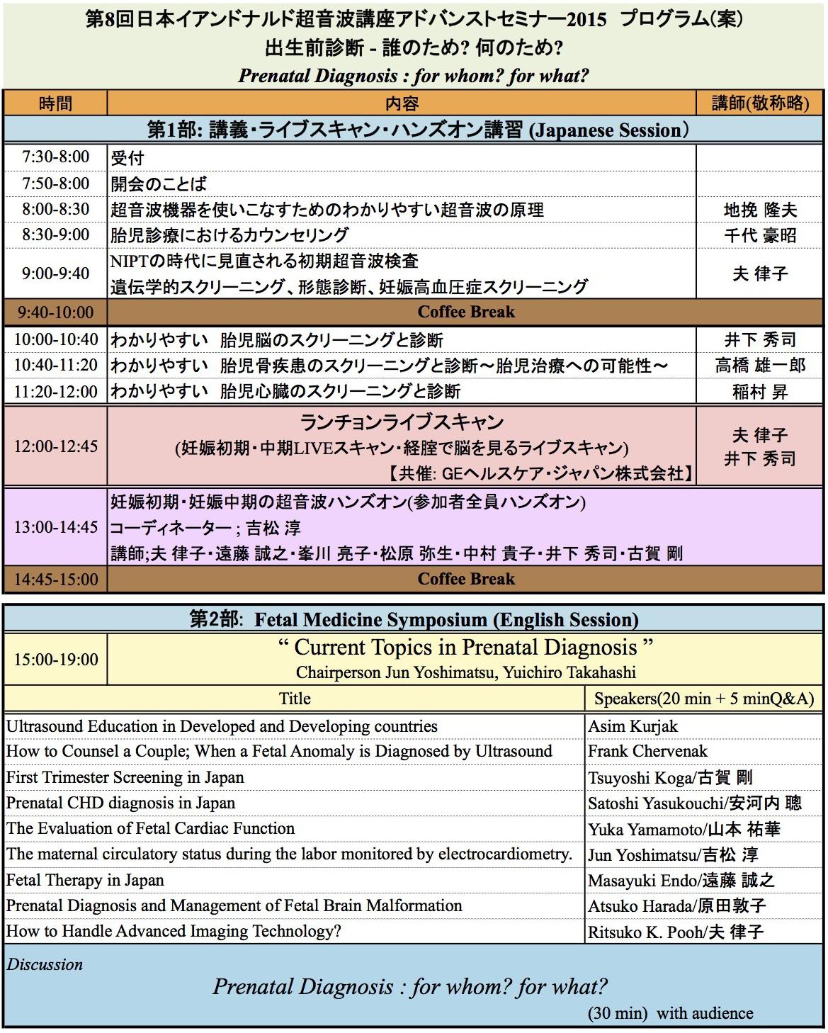 第8回イアンドナルドアドバンストセミナー2015 プログラム20151113