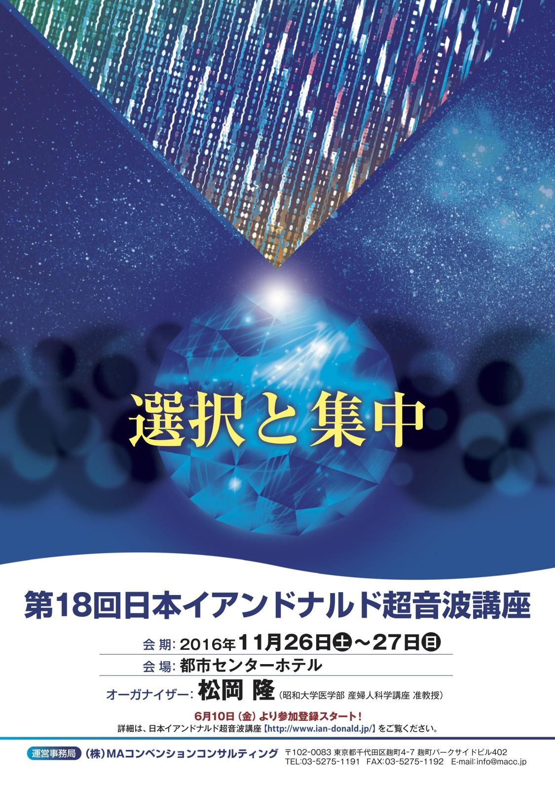 18イアンドナルド超音波講座-A4-0426 HP