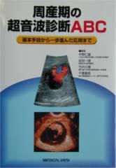 周産期の超音波診断ABC ―基本手技から一歩進んだ応用まで